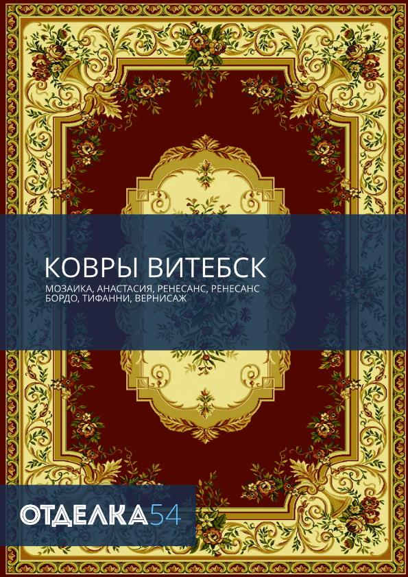 Otdelka 54, Отделка 54, Витебск, Витебские ковры, Vitebsk carpets, Hitset, Витебск Хитсет, Ковры Нововсибирск