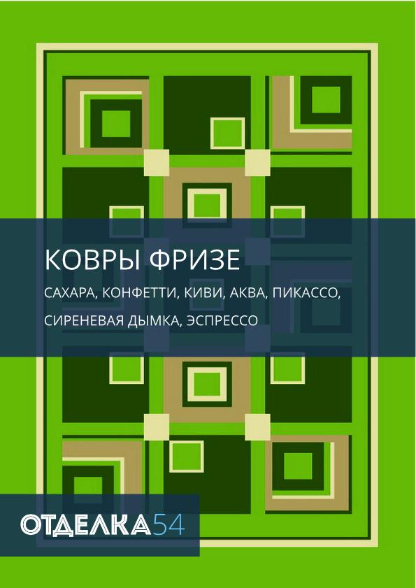 Otdelka 54, Отделка 54, Витебск, Витебские ковры, Vitebsk carpets, Fize, Витебск Фризе