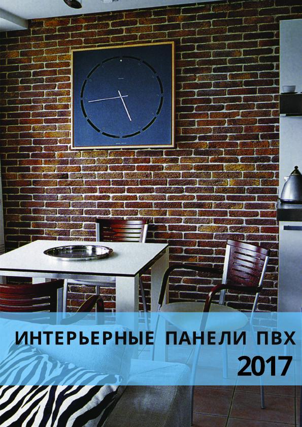 Otdelka 54, Отделка 54, 3D decorative panels, панели ПВХ