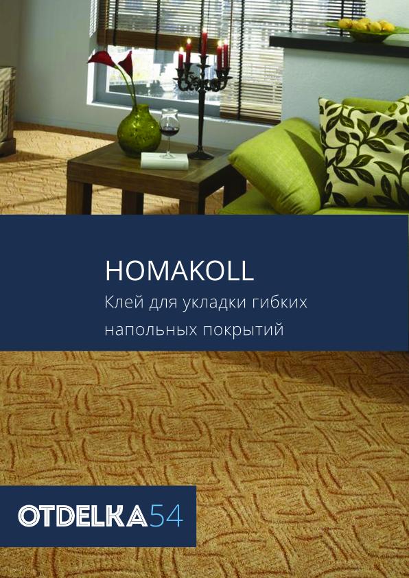 Otdelka 54, Отделка 54, Клей, Клей Homakoll, Клей Нововсибирск