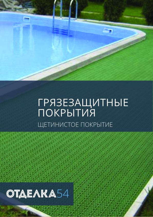 Otdelka 54, Отделка 54, Грязезащитные покрытия, Грязезащитка Нововсибирск