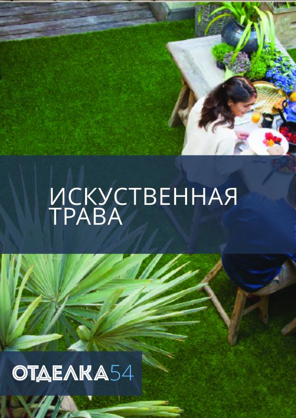 Otdelka 54, Отделка 54, Искуственная трава, Нововсибирск